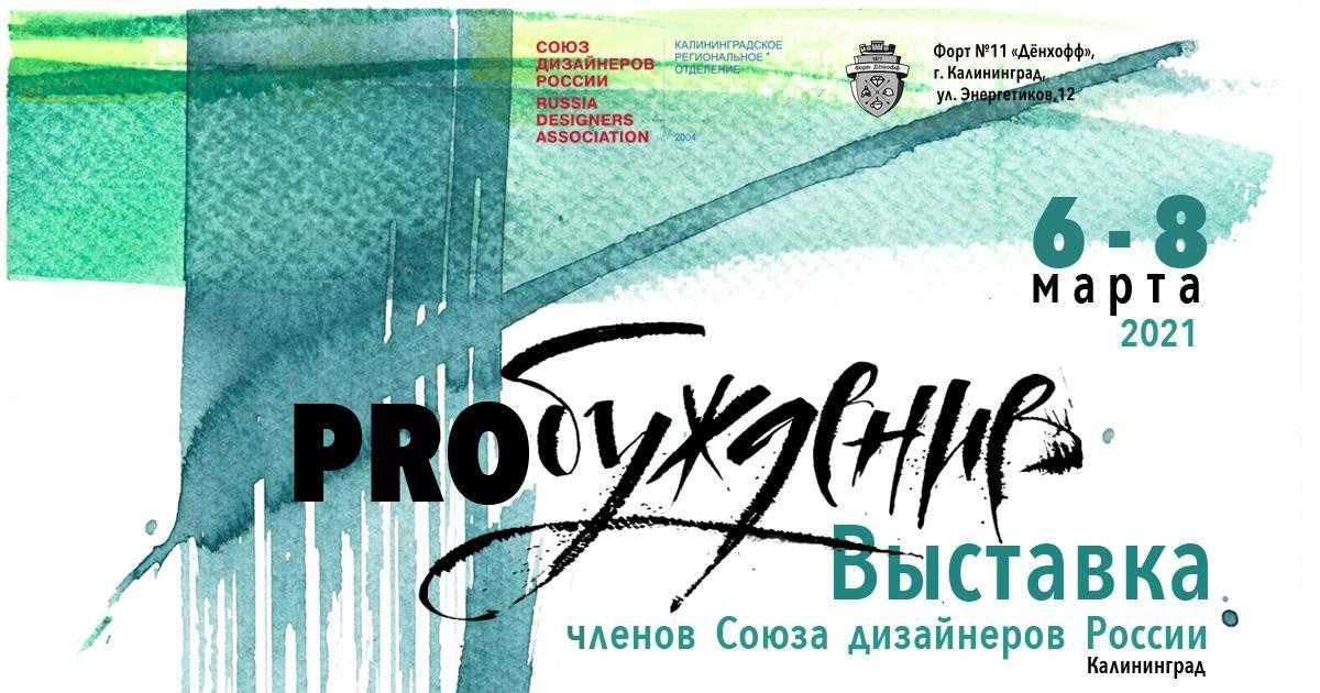Art-market творческих работ членов Союза дизайнеров России Калининградского отделения